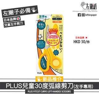 【日本品牌🇯🇵PLUS🇯🇵兒童30度弧線左手剪刀✂️】