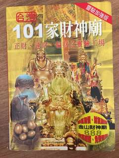 101家财神庙 (台湾)
