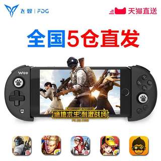 Wee phone gaming control wireless