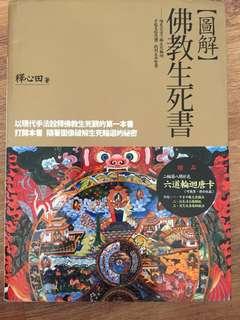 佛教生死书 (图解)