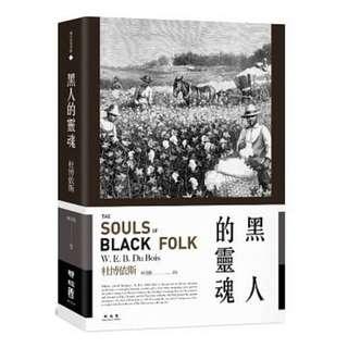 (省$36)<20180622 出版 8折訂購台版新書>黑人的靈魂, 原價 $183 特價 $147