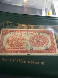 胶东商业兑换券一百元民国三十二年