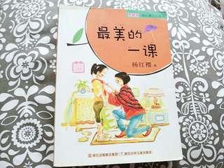 樱桃园.杨红樱注音童书《仙女蜜儿》&《最美的一课》