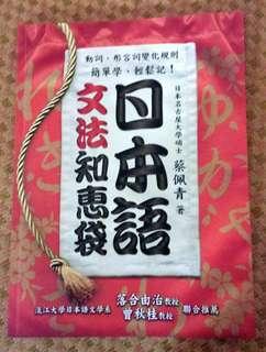 🚚 【出清二手書籍】日文文法