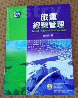 🚚 【出清二手書】旅運管理學