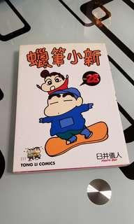 蠟筆小新漫畫書 vol.28 臼井儀人作者