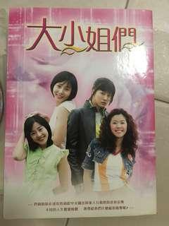 Korea Drama: 大小姐们