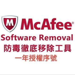 McAfee 電腦防毒一年授權序號 一台電腦一年防毒授權序號