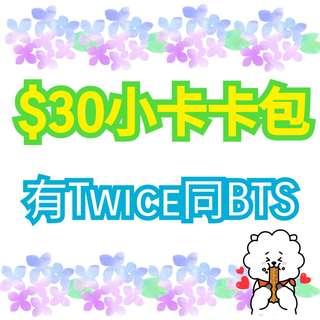 小卡卡包(twice/bts)