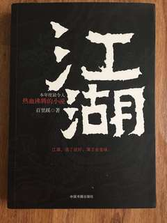江湖 小说