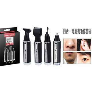 [四合一電動剃毛修剪器套裝] 包含鼻毛修剪頭、眉毛修剪頭、髮毛修剪頭、鬍鬢修剪頭,360°全方位修剪鼻毛,徹底乾淨,充電式循環使用,節能又環保