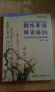 對外華語文教學與師資培育之研究、對外華語師資培育(兩本一起賣)