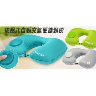 [按壓式自動充氣便攜頸枕] 只需用手按壓式充氣,無需用嘴吹,迷你小巧,便於攜帶,適合旅遊、出差、家中等等時使用