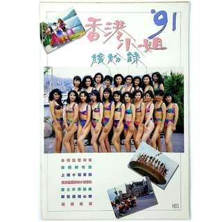 1991 香港小姐繽紛錄 郭藹明 樊亦敏