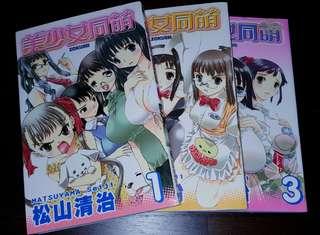Chinese Manga (美少女同萌)