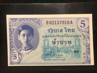 Thailand 1946 5 Baht