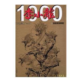 漫畫-李小龍-1000期,重量級特刊-上官小寶著,68頁,28X19.5CM