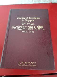 1982 / 1983 Hardcover Directory of Associations in Singapore book.