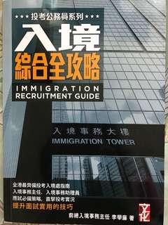 入境綜合全攻略Immigration recruitment guide