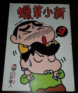 Chinese Manga ( 蜡笔小新)