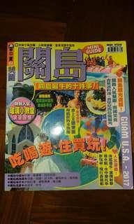 美國關島旅遊書(2017-18)GUAM travel book