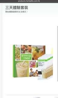 康寶萊三天體驗套裝Herbalife 3-Day Trial Pack  6pks