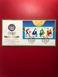 香港郵票-百周年奧運會小全張首日封