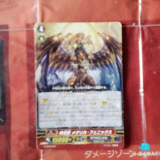 Cardfight Vanguard -Metalicca Pheonix