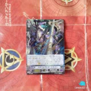 Cardfight Vanguard -Steam Breath Dragon