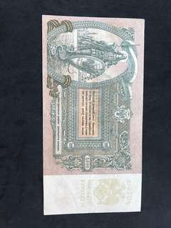 Russia 1919 5,000 R Large Banknote