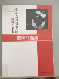NUS LAJ1201 Japanese 1 Minna no Nihongo 2nd Edition Mondai Workbook L1-10