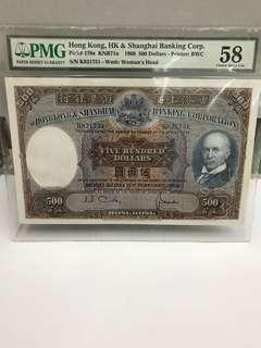 滙豐銀行$500~光頭佬