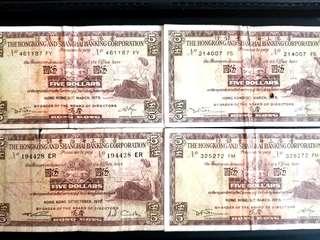 (4張) 匯豐 5蚊 1972,1975年 各兩張 HSBC 滙豐 伍圓 五圓 Five Dollars 紙幣 收藏