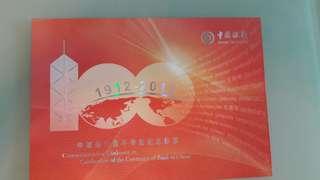 中國銀行百年華誕紀念鈔票,號碼288143