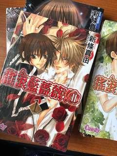Chinese manga 搖滾藍薔薇2