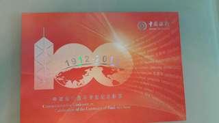中國銀行百年華誕紀念鈔票,號碼288144