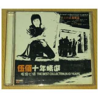 伍佰十年精选 Double CD Album