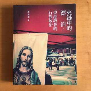 夾縫中的漂泊:香港教會的行旅政治