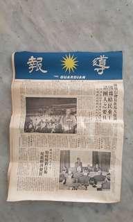Old News Letter