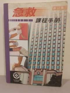 急救課程手册連視範光碟