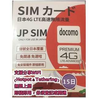 15 10 8日 日本DoCoMo LTE 4G 無限數據卡 日本上網卡 電話卡 咭 Japan data Sim 旅遊卡