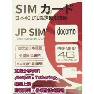 8日 日本DoCoMo LTE 4G 無限數據卡 日本上網卡 電話卡 咭 Japan data Sim 旅遊卡