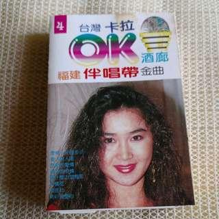 Cassette karaoke 学唱歌