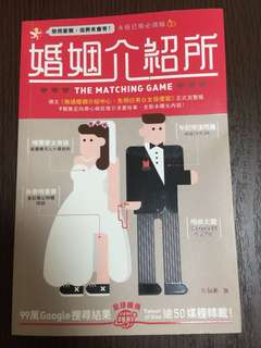 婚姻介紹所