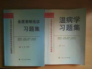 TCM Tutorial Books 中医习题集