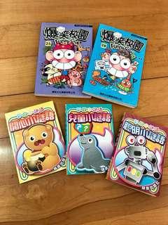 👍95%新! 兒童漫畫+謎語書 共5本