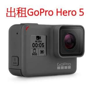 GoPro Hero 5 租借服務 Rental GoPro