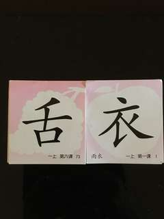 P1A - Chinese Characters (153 Cards)