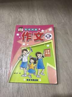 P3/p4 Chinese composition book
