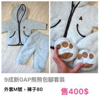 🚚 GAP保暖熊熊套裝